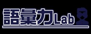 語彙力Labのロゴ画像